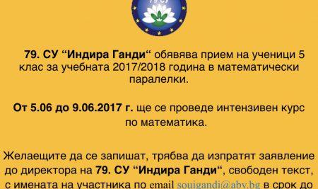 Прием в математически паралелки 2017/2018