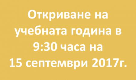 Откриване на учебната 2017/2018г.