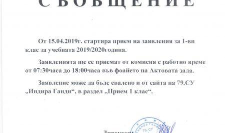 На 15.04. стартира прием за заявления за 1. клас – 2019/2020